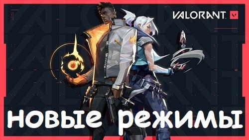 , В Valorant планируют ввести новые режимы после выхода игры