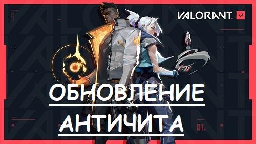Vanguard, Вышло обновление античита для Valorant