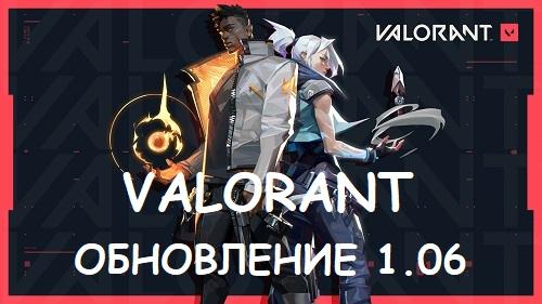 обновление, Обновление Valorant 1.06